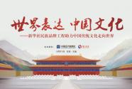 """助力中国文化""""走出去""""专题研讨活动在京举行"""