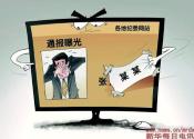 """违法违纪官员""""判词""""之变透视反腐新变"""