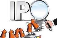 16家排队IPO 银行业补血需求强烈