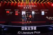 第二届京东文学奖颁奖典礼在京举行 五部中外作品获奖