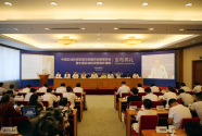 2017中国区域协调发展与投融资创新报告会在京举办
