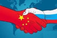 中俄经贸合作互相给力