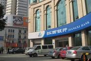 江西金融第一股诞生 江西银行踏上国际资本舞台