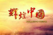 關于出版《輝煌中國——改革開放40周年》特刊的函
