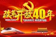 改革开放为中国打开崭新而宽广的天地