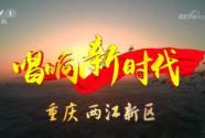 重庆两江新区亮相央视《唱响新时代》