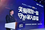 """重阳前夕,银发一族上网安全保护""""安知""""项目在京启动"""