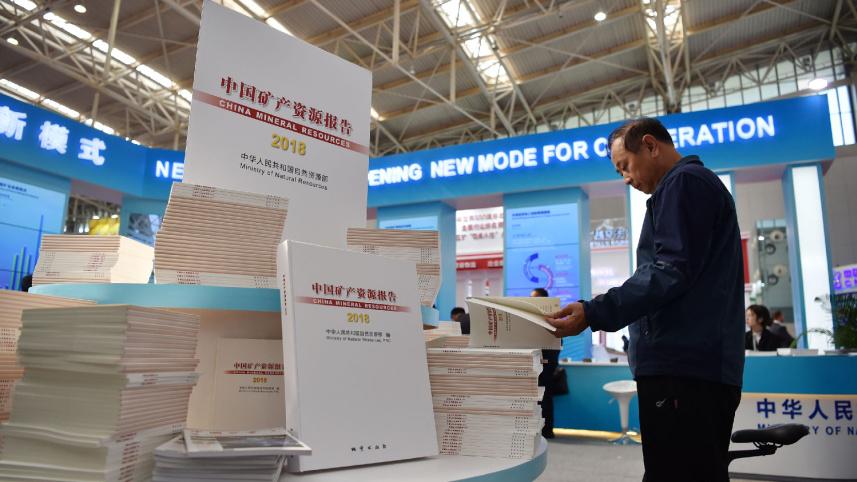 《中国矿产资源报告(2018)》正式发布