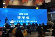 李乐成在北京向天下英才发出诚挚邀请,让所有创业兴业者梦想成真