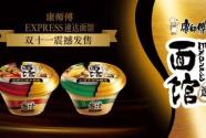 康师傅弘扬中华饮食文化 Express速达面馆创新传承