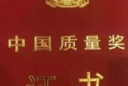 推进高质量发展 打造高品质城市:泰州市政府获中国质量奖提名奖
