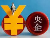 多地发布细化方案 国企薪酬改革提速