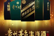 """茅台四大乐通娱乐同台送""""猪福"""",猪年生肖首发日期确定"""