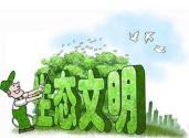 45个!第二批国家生态文明建设示范市县名单公布