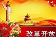 学者纵论40年改革开放伟大实践:探寻中国奇迹根本原因