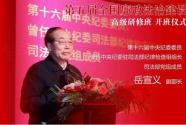 第五期全国廉政法治建设高级研修班在上海举行