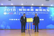 中国传媒大学MBA创孵基地落成仪式隆重举行