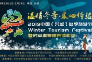 2019中国(兴城)冬季旅游节将于1月12日开幕
