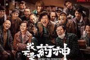 中国电影,踏实前行