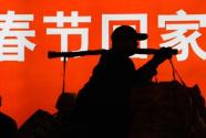 春运40年:一个流动、进步的中国
