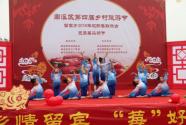 宜宾市南溪区留宾乡:迎新春联欢会、草莓采摘节活动精彩纷呈