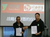 活力体育和悦动圈签订战略框架合作协议,共同深耕高端企业员工运动团建领域