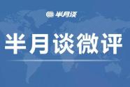 半月谈微评:拔出插在中国老人胸口的孤独利剑