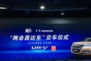东风Honda UR-V助力新华网传递两会声音
