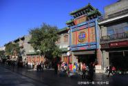 """北京老城""""潜藏""""的文化密码"""