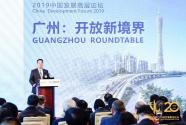 雪松控股张劲:广州是中国发展供应链产业的最佳区域