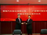 奇瑞与广发银行签约战略合作 助力奇瑞全球化发展