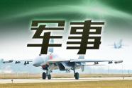 中央军委深化国防和军队改革领导小组第七次会议在京召开