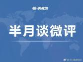 半月谈微评 |@中国游客,请带着文明正能量出行