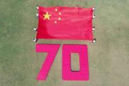 济南市市中区庆祝中华人民共和国成立70周年主题活动启动