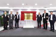 广汽乘用车国际有限公司在香港揭牌