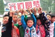"""3000多名孤儿圆梦""""六一""""儿童节"""