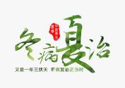 """北京:""""冬病夏治""""三伏贴下周开贴"""