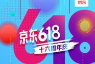 京东618截至14时累计下单金额已达1795亿元