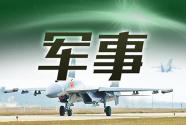 国防部新闻发言人吴谦就美国售台武器发表谈话