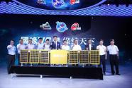 新华社民族品牌工程首颗冠名卫星发射在即
