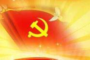 中国政治经济制度符合国情 富有效率 具有明显优越性