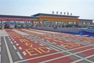 北京高速公路省界收費站啟動拆除