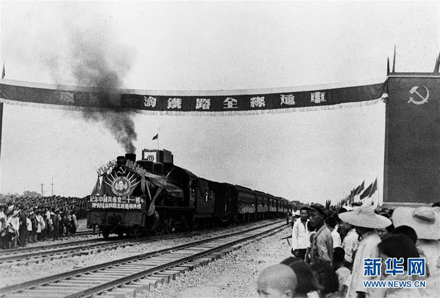 (壮丽70年·奋斗新时代——新中国峥嵘岁月·图文互动)(2)蜀道之难大改观
