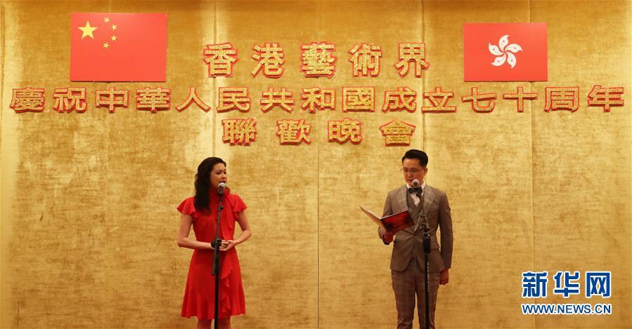(图文互动)(1)香港艺术界人士举行联欢晚会庆祝新中国成立70周年