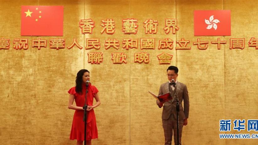 香港艺术界人士庆祝新中国成立70周年