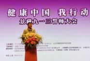 """""""健康中国我行动""""景藏913誓师大会 在上海交大隆重举行"""