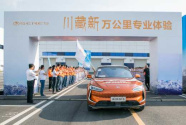 金康电机驱动完成万公里体验 SERES SF5再展民族品牌实力