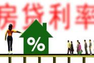 """房贷利率""""换锚""""落地 新老利率基本持平"""