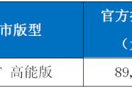 动力操控全面升级、8万元级超值SUV瑞虎5x HERO 1.5T高能版上市