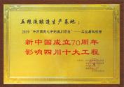 """""""五粮液酿造生产基地""""高票入选 """"新中国成立70周年·影响四川十大工程"""""""